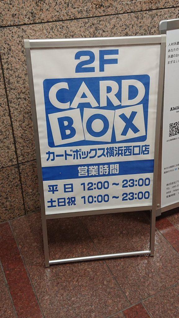 【カードボックス横浜西口店】移転リニューアルしました!