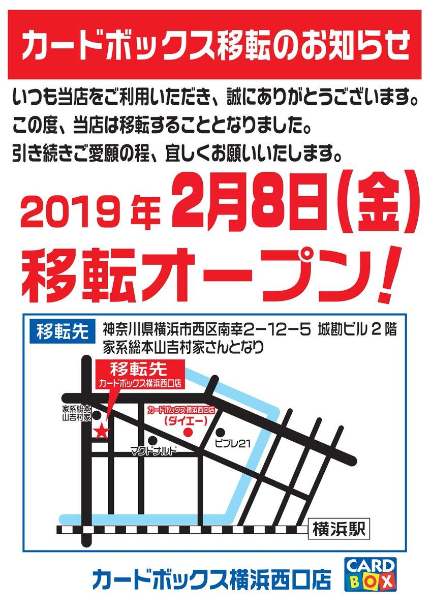【カードボックス横浜西口店】移転リニューアルのお知らせ