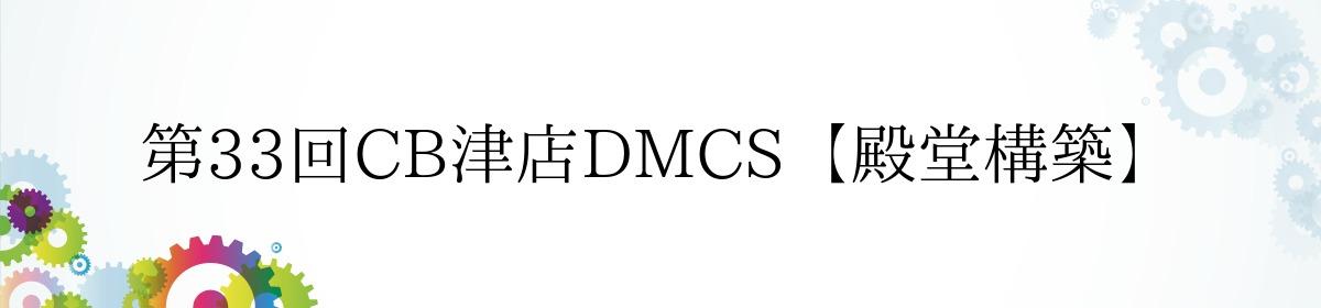 【カードボックス津店】3/24(日)第33回CB津店DMCS開催!【殿堂構築】