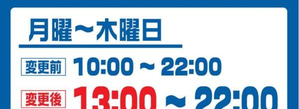 【名張本店・カードボックス名張店】5/7(火)より営業時間変更のお知らせ