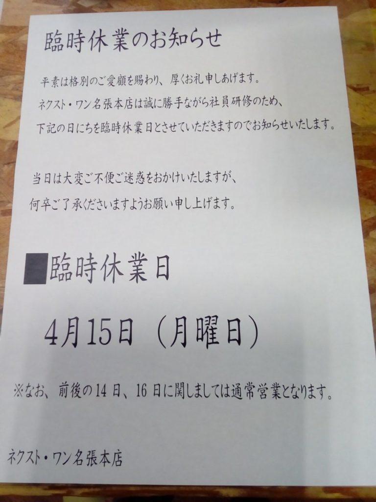 【名張本店】4/15(月)社員研修の為、 臨時休業とさせていただきます