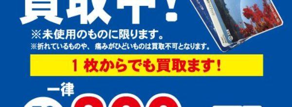 【名張本店】テレホンカードの買い取りをスタートします!!