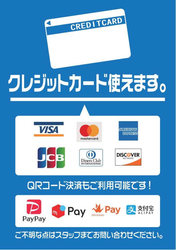【カードボックス直営店各店舗】クレジットカード・交通系IC・電子マネー・QRコード決済のご利用可能になりました