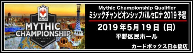 【カードボックス日本橋店】マジック:ザ・ギャザリング ミシックチャンピオンシップ バルセロナ2019予選