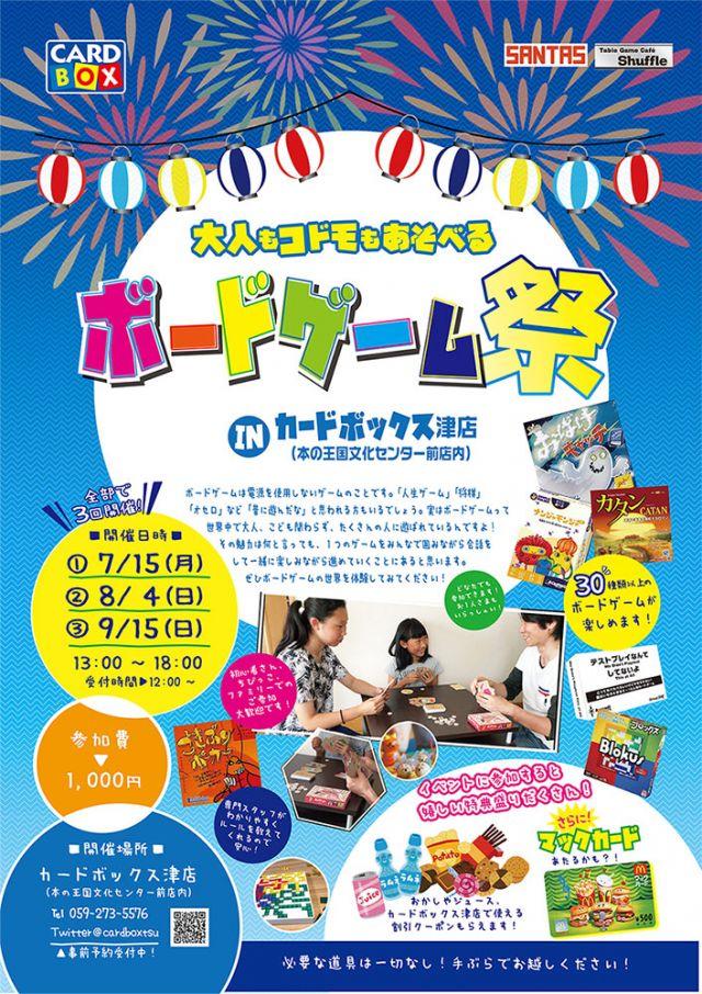【カードボックス津店】7/15(月)ボードゲーム祭開催!