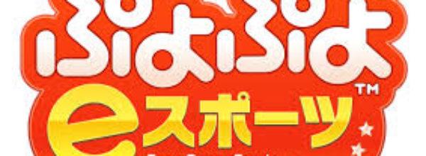 2020.1.5(日)「ぷよぷよeスポーツ」eスポーツ大会『NINJA CUP』参加エントリー受付!