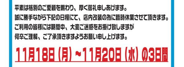 【名張本店】臨時休業のお知らせ