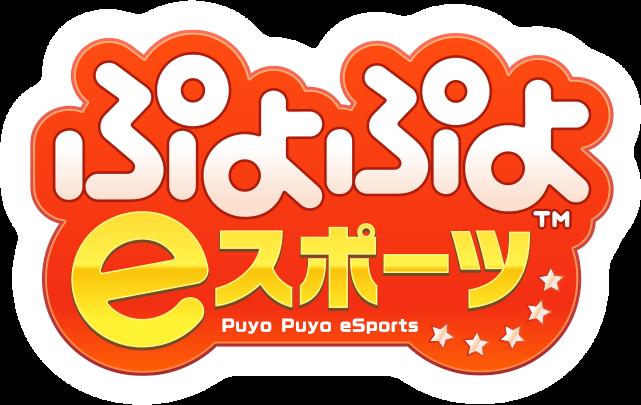 ぷよぷよeスポーツ