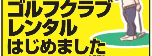 【ゴルフ買取王名張店】ゴルフクラブのレンタルはじめました。