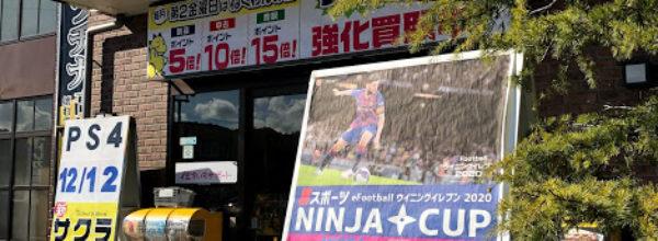 11/23(土・祝)eスポーツ大会『NINJA CUP』開催「eFootball ウイニングイレブン 2020」