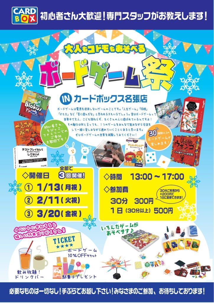 【カードボックス名張店】「ボードゲーム祭」開催!!