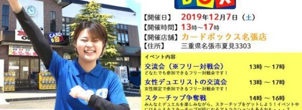 【カードボックス名張店】12/7 遊戯王交流会ツアーinカードボックス!!