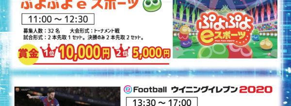 【ネクスト・ワン名張本店】2020.1.5(日)「eスポーツ祭2020(新春編)」開催!