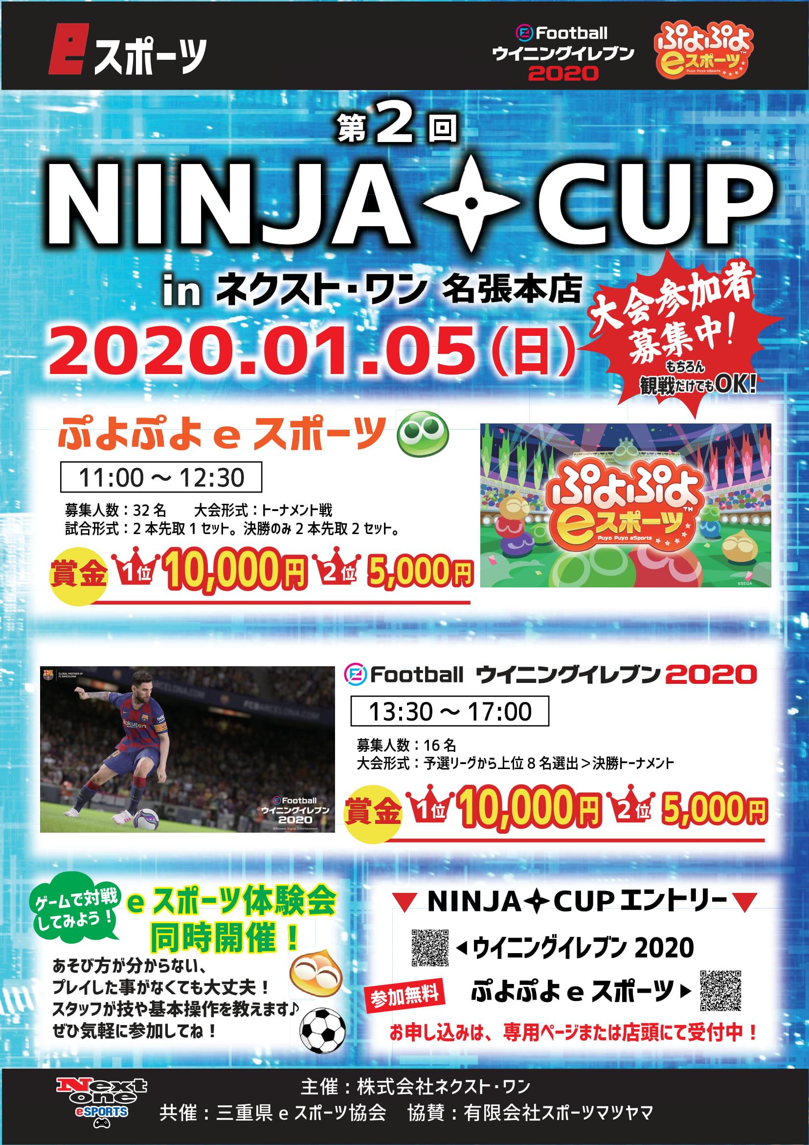 【名張本店】eスポーツ大会「NINJA CUP2」開催しました(1/5)