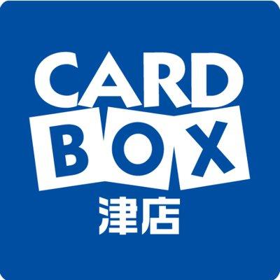 カードボックス津店