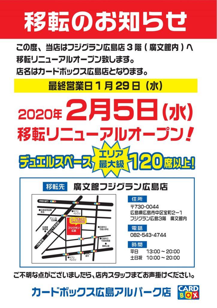 【カードボックス広島店】リニューアルオープン!