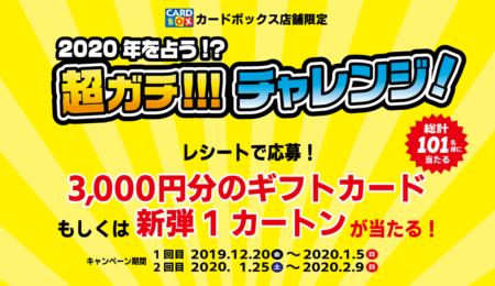 【カードボックス店舗限定】超ガチ!!!チャレンジ!