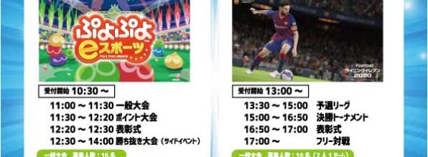 【ネクスト・ワン名張本店】2020.3.28(土)『NINJA CUP3』_「eスポーツ祭2020(本店周年祭編)」開催!