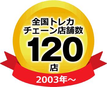 全国トレカチェーン店舗数120店(2003年~)