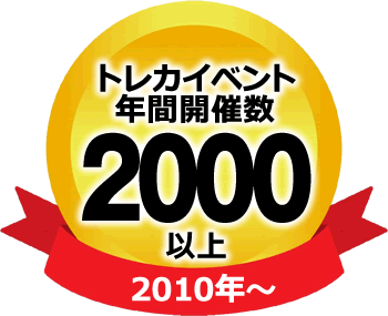 トレカイベント出店・年間開催数2000以上(2010年~)