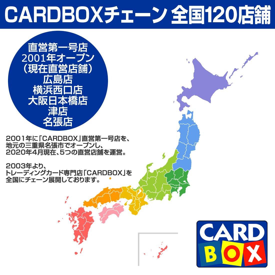 カードボックスチェーン120店舗(2003年~)