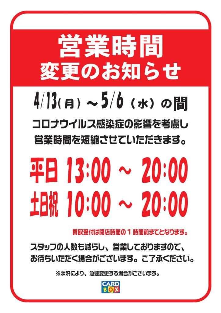 【名張本店】営業時間変更のお知らせ