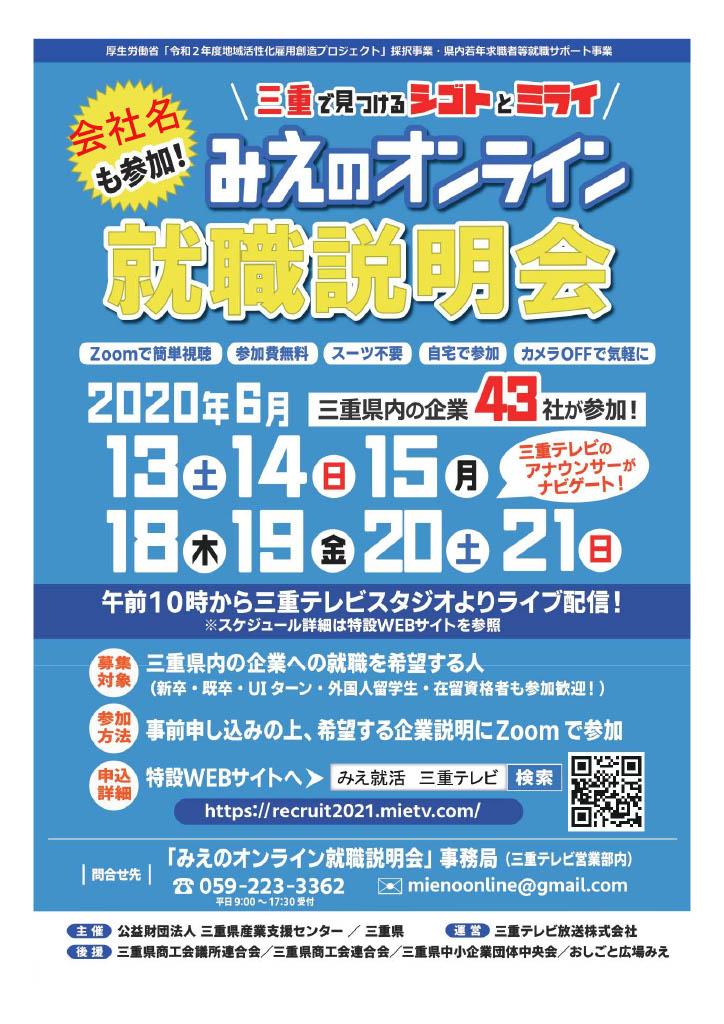 6/18(木)三重のオンライン就職説明会(アーカイブ配信中)
