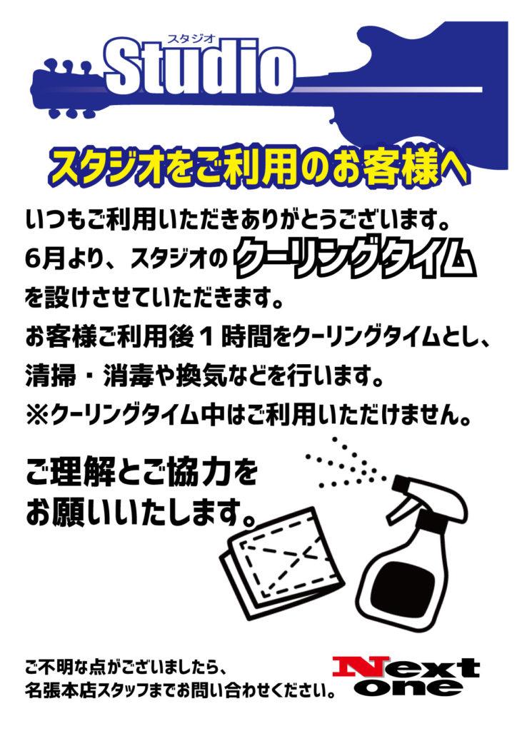 【名張本店スタジオ】クーリングタイム導入のお知らせ
