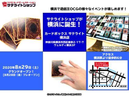 【カードボックス サテライト横浜店】8/28店舗オープン&スタッフ募集!!