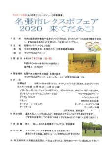 【eスポーツ】7/24名張市レクスポフェア2020 eスポーツ体験会出展