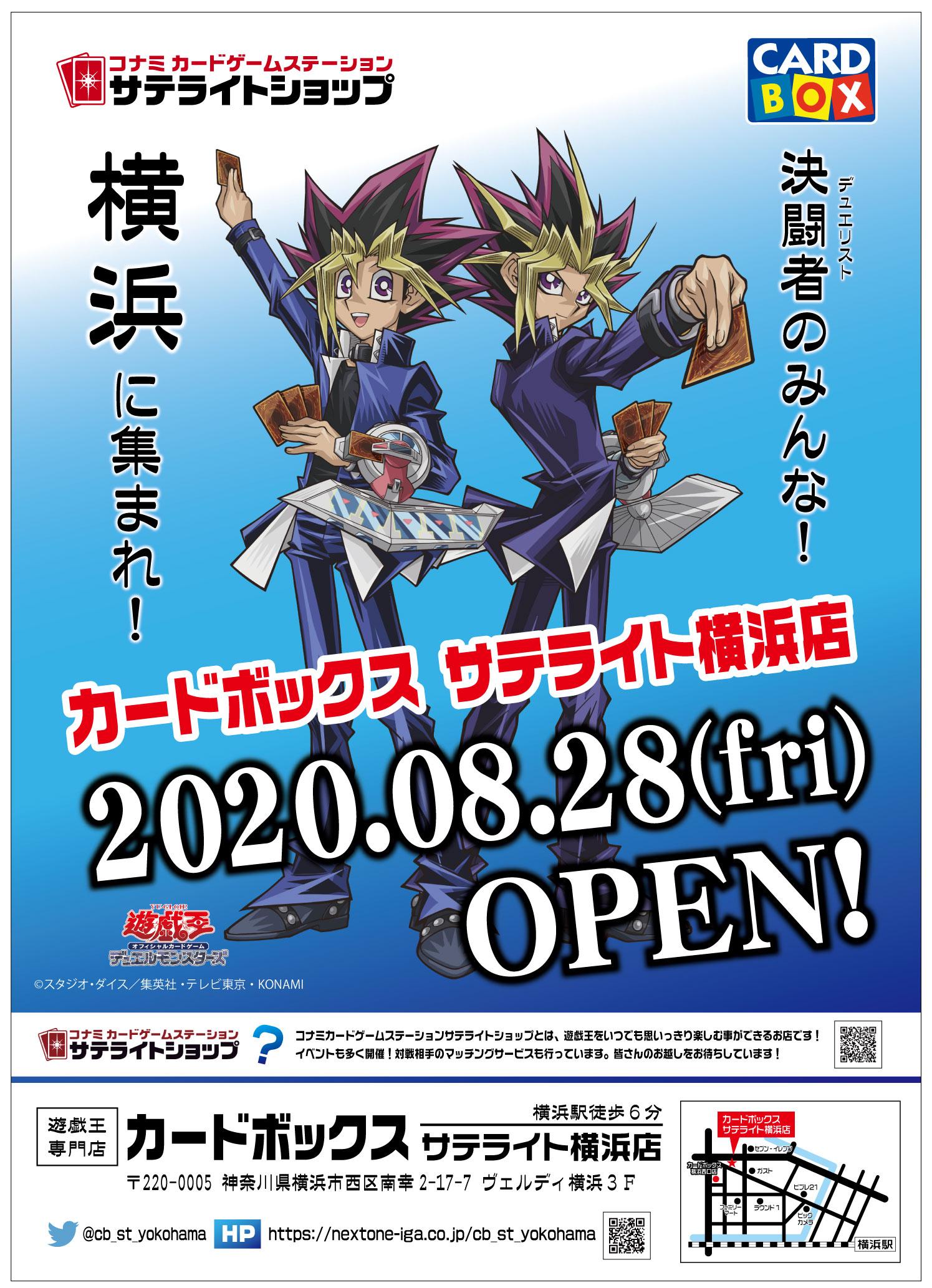 カードボックス サテライト横浜店オープン