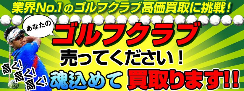 【ゴルフ買取王菰野店】ゴルフクラブ高価買取いたします!