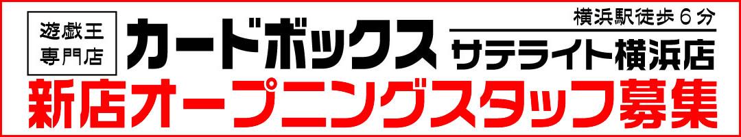 カードボックスサテライト横浜店新店オープニングスタッフ募集