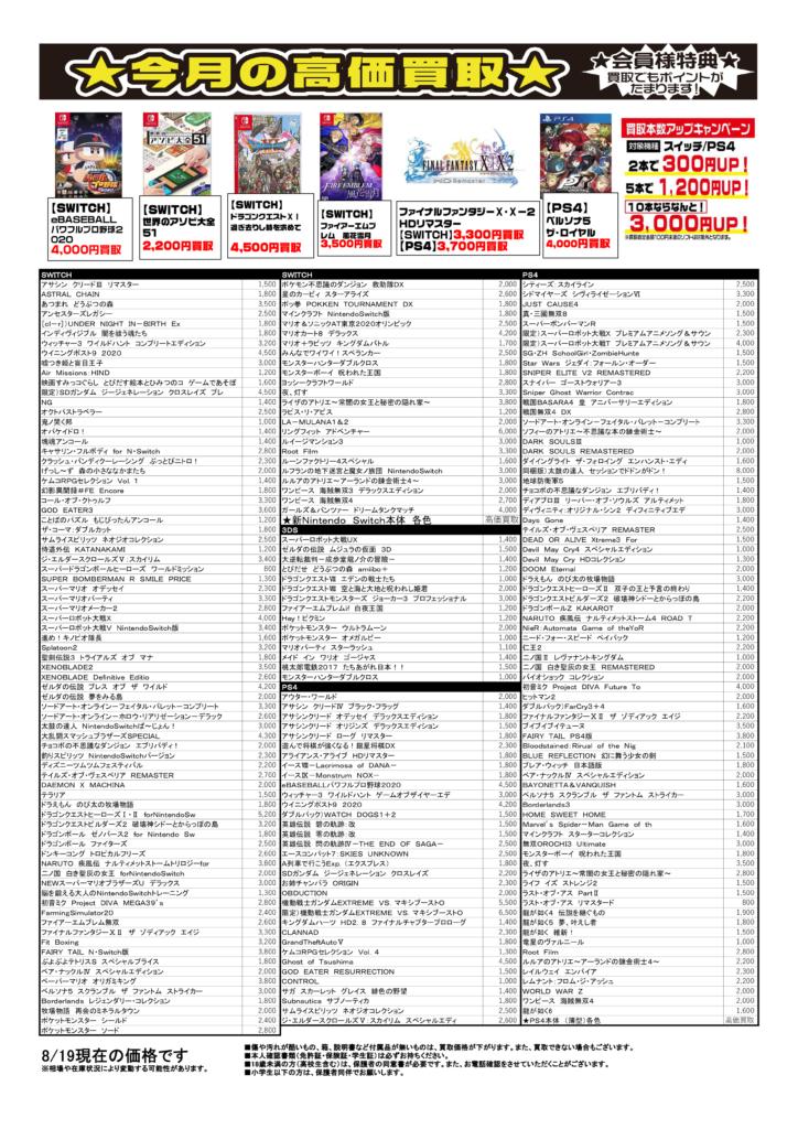 【ネクスト・ワン名張本店】ゲーム高価買取チラシ8月後半版