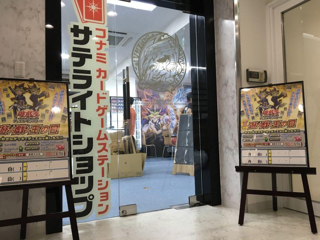【カードボックス サテライト横浜店】8/28オープン!!