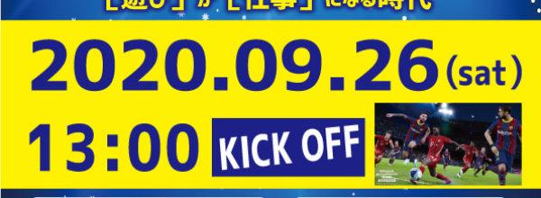 【eスポーツ】9/26「全国都道府県対抗eスポーツ選手権 2020 鹿児島 eFootball ウイニングイレブン部門 三重県代表決定戦」開催!
