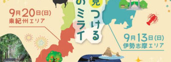 9/6(日)みえのWEB就職座談会開催!参加者募集中!