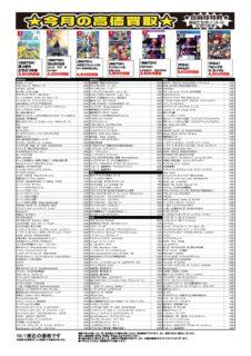 【ネクスト・ワン名張本店】ゲーム高価買取チラシ10月前半版