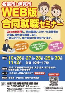 10/27(火)名張市・伊賀市WEB版合同就職セミナー!参加者募集中!