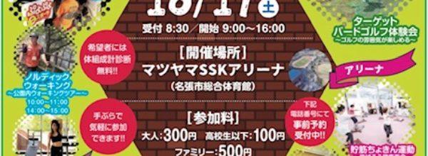 【eスポーツ】10/17(土)NABARIスポーツエキスポ2020に出展!