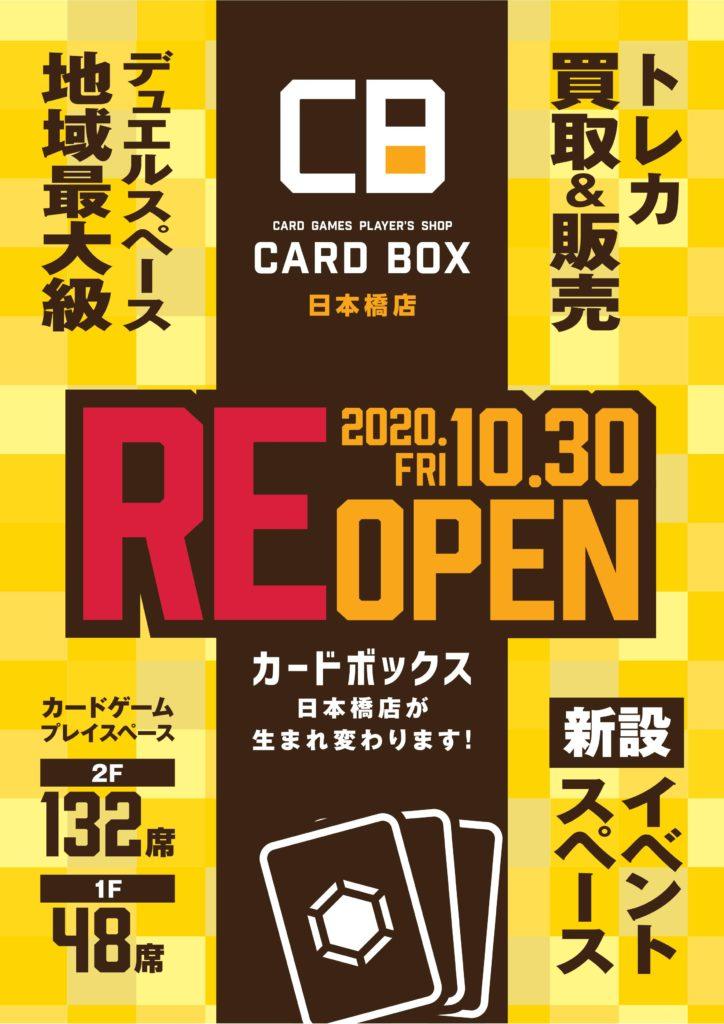 カードボックス日本橋店2020年10月30日<REOPEN>リニューアルオープン&スタッフ募集!