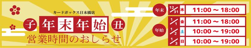 カードボックス日本橋店 年末年始営業時間