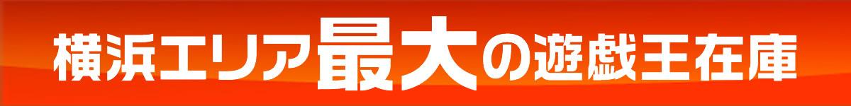 横浜エリア最大の遊戯王在庫