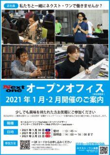 【リクルート】会社説明会(オープンオフィス)2021年2月開催のご案内