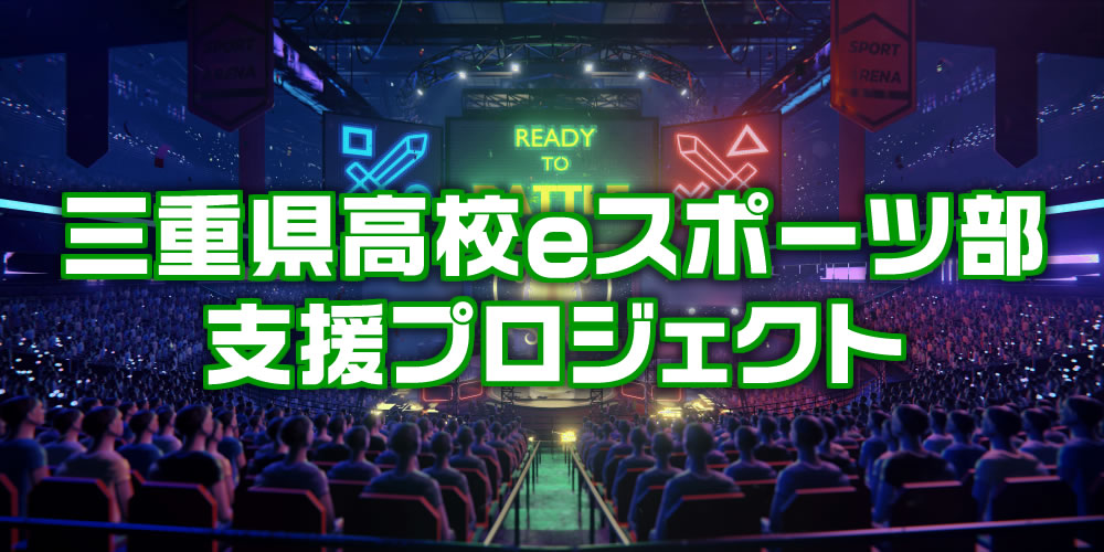 三重県 高校eスポーツ部支援プロジェクト 開始のお知らせ
