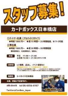 CB日本橋店_スタッフ募集_202103