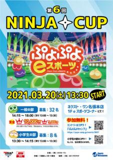 【eスポーツ】2021.03.20「ぷよぷよeスポーツ」『第6回 NINJA CUP』開催