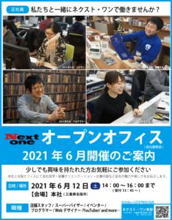 【リクルート】会社説明会(オープンオフィス)2021年6月開催のご案内