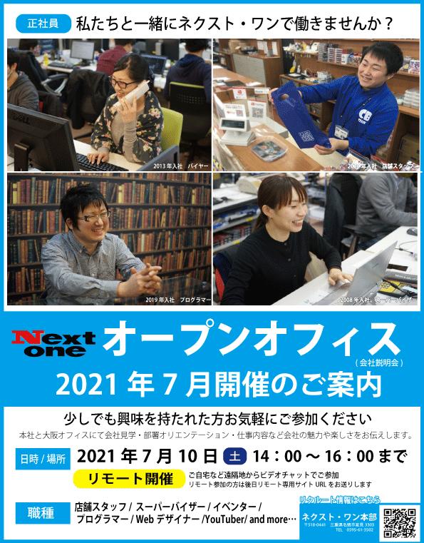 【リクルート】会社説明会(オープンオフィス)2021年7月開催のご案内