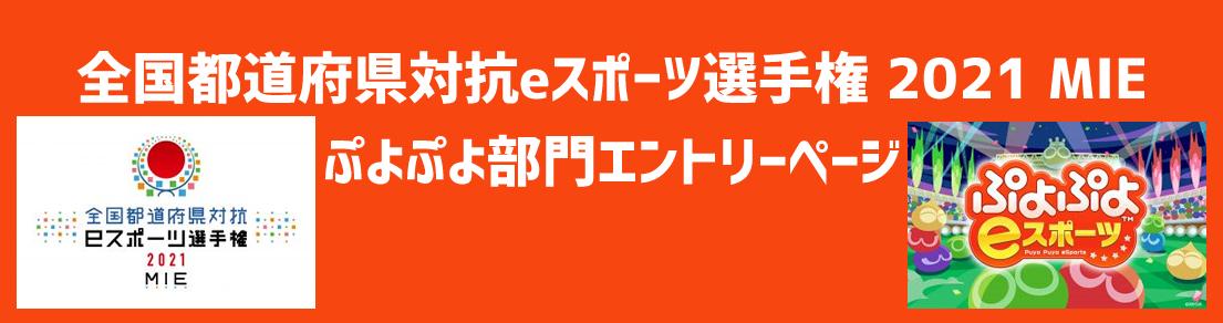 全国都道府県対抗eスポーツ選手権 2021 MIE ぷよぷよ部門エントリーページ